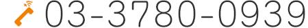 03-3780-0939