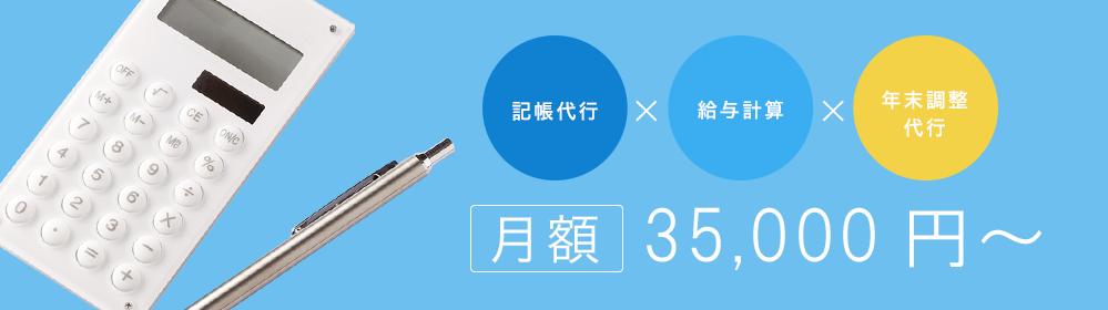 記帳代行x給与計算x年末調整代行 月額25,000円~